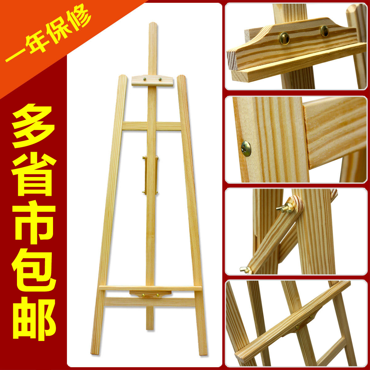 polishing 1 4 m pine easel wooden solid wood wooden sketch art board