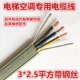 Spot country standard / elevator air conditioning cable with double wire TVVB2G 3 core X2.5 / elevator accompanying flat cable