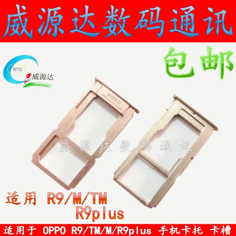 Suitable for OPPO R9 Card Disk R9P Card Slot SIM R9MK Dual SIM Dual R9TM  Card Holder R9plus Mobile Phone Card Holder