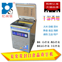 Food Vacuum Machine Vacuum packaging machine automatic commercial vacuum machine