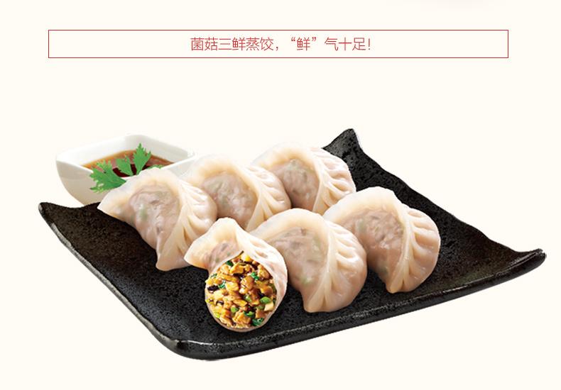 正大食品 多口味蒸饺 460g*4袋 图2