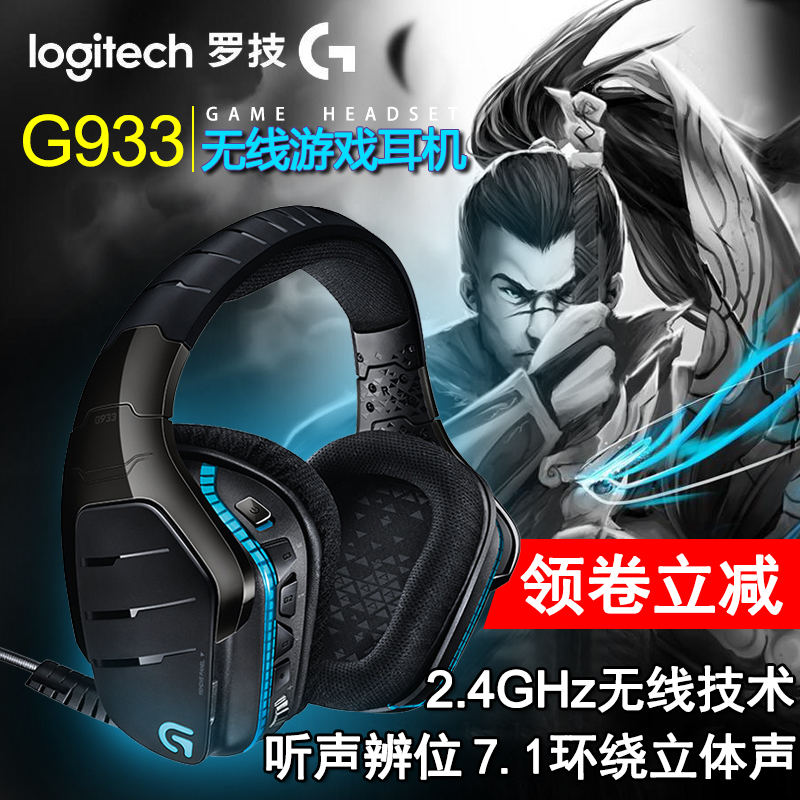 Logitech Logitech G933 7 1 radio gaming headset with wheat eating chicken  Jedi Survival