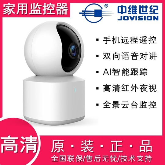 Zhongwei Century wireless camera CR1 wifi mobile phone remote HD night vision home intercom shaking head monitor