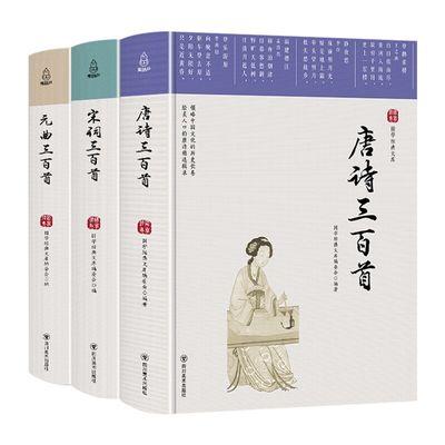 小学必背古诗词【全集3本】
