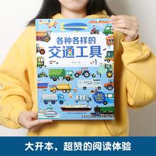 【正版新款】各种各样的交通工具立体书