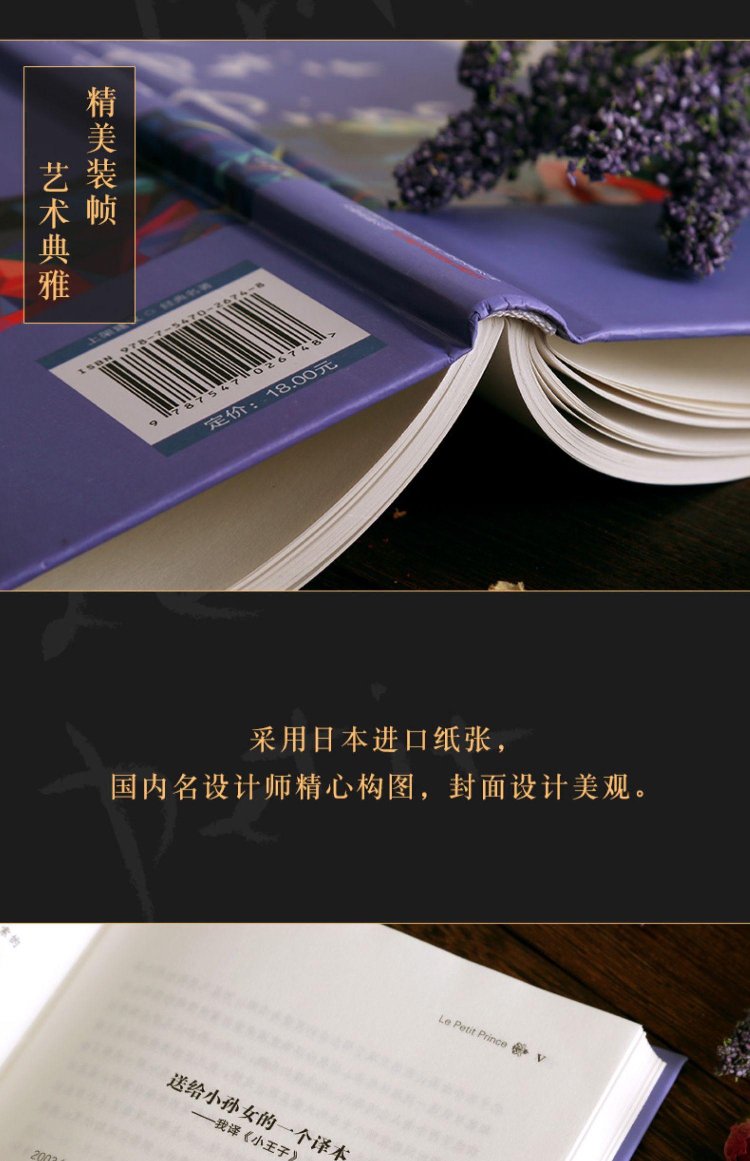《小王子》精装珍藏版世界名著必读书