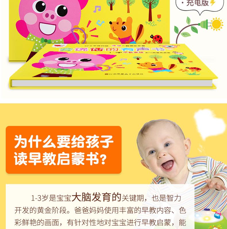 【双语版】0-3岁宝宝会说话的有声早教书 6