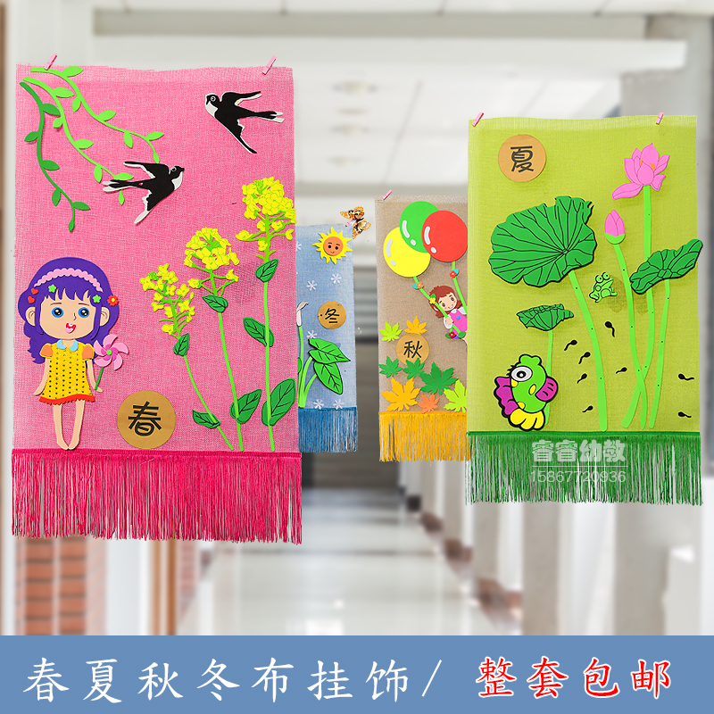 Kindergarten Corridor Layout Chinese Style Diy Creative Classroom Decoration Strap Three Dimensional Theme Wall Painting Spring Summer Autumn And