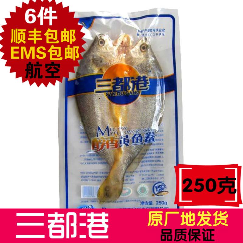 福建港醇香黄鱼鲞黄花鱼大黄鱼250g金盛水产v醇香海鲜三都宁德特产