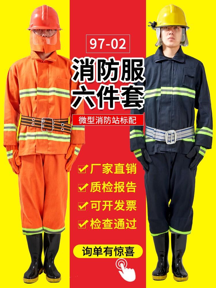97消防服套装防火服消防战斗服衣服消防员灭火防护服五件套式02款