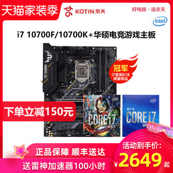 intel Intel Core i7 9700K 10700KF ride ASUS Z390 Z490 CPU motherboard suit the new tenth generation boxed processor version with joint complex