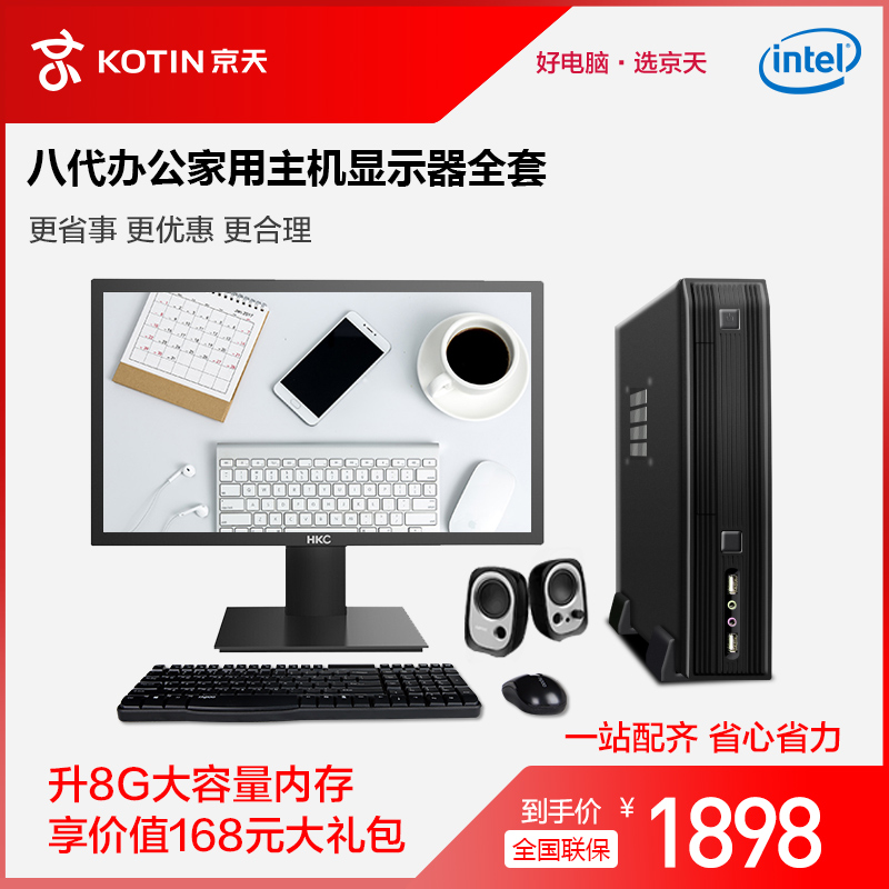Beijing G4900 dual-core DIY computer host high-equipped home office designers electric competition Internet cafes new desktop assembly machine machine machine full set