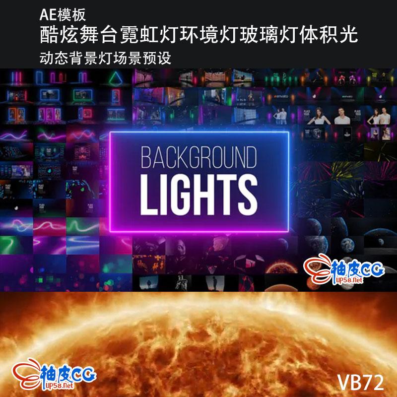 AE模板 酷炫舞台霓虹灯环境灯玻璃灯体积光 动态背景灯场景预设