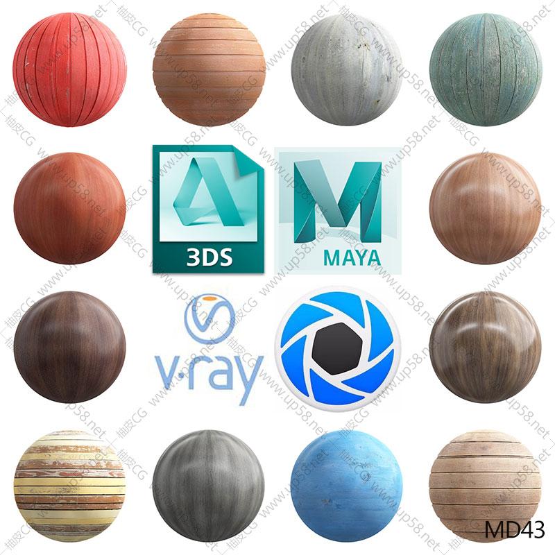 C4D 3dmax KeyShot VRay木纹地板 4K高清无缝PBR贴图纹理素材包
