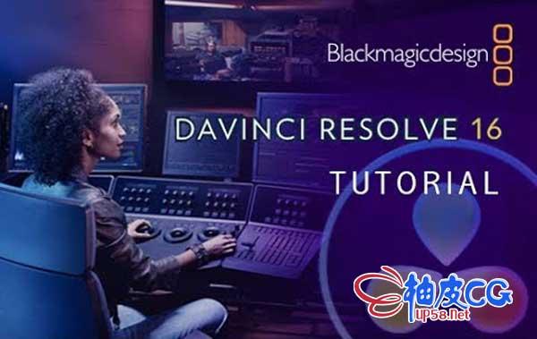 达芬奇DaVinci Resolve 16视频编辑技术入门培训视频教程