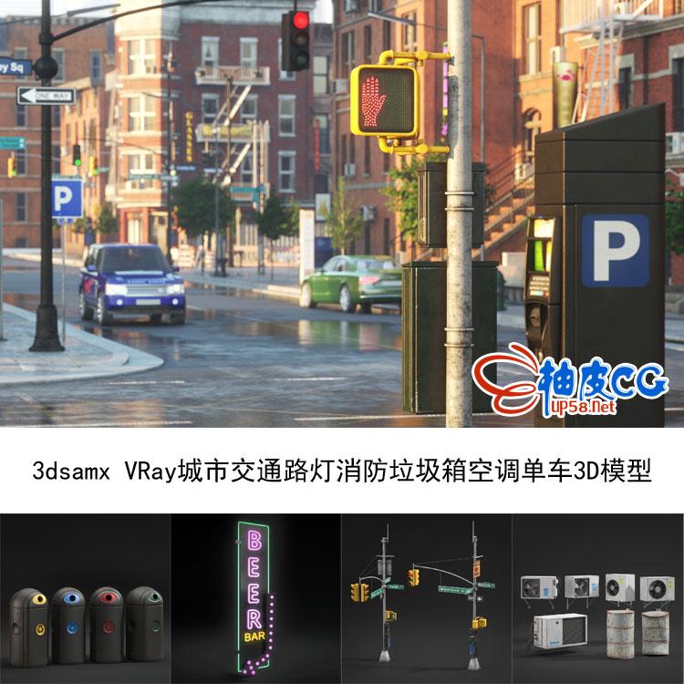 3dsamx VRay城市交通路灯消防垃圾箱空调单车3D模型
