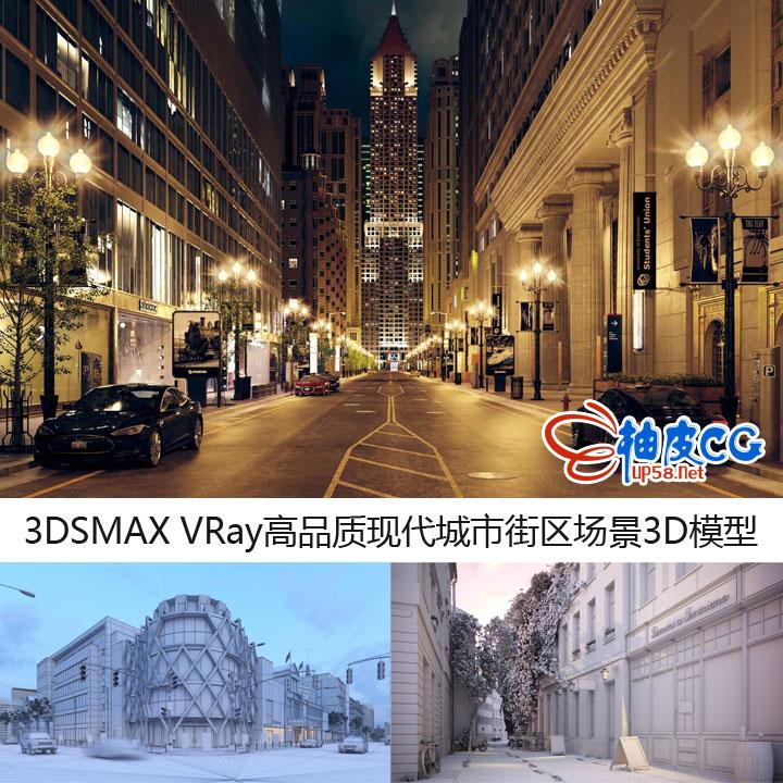3DSMAX VRay高品质现代城市市区街区场景精细3D模型