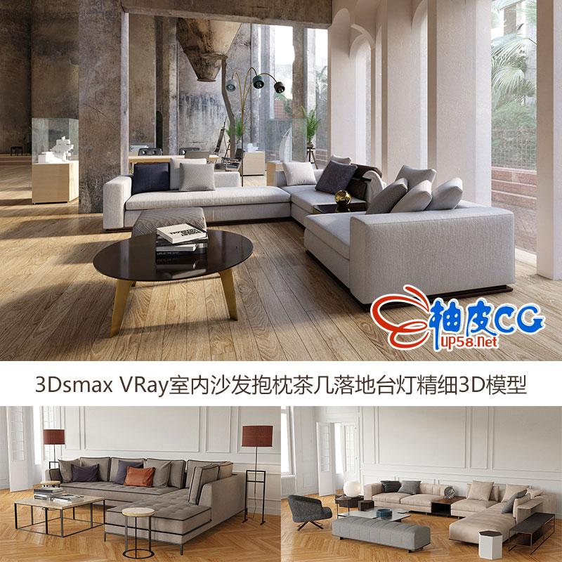 3Dsmax VRay室内沙发抱枕茶几落地台灯精细3D模型