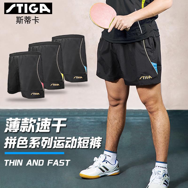 球裤stiga斯蒂卡乒乓球专业正品服装款运动训练服短裤比赛服男女