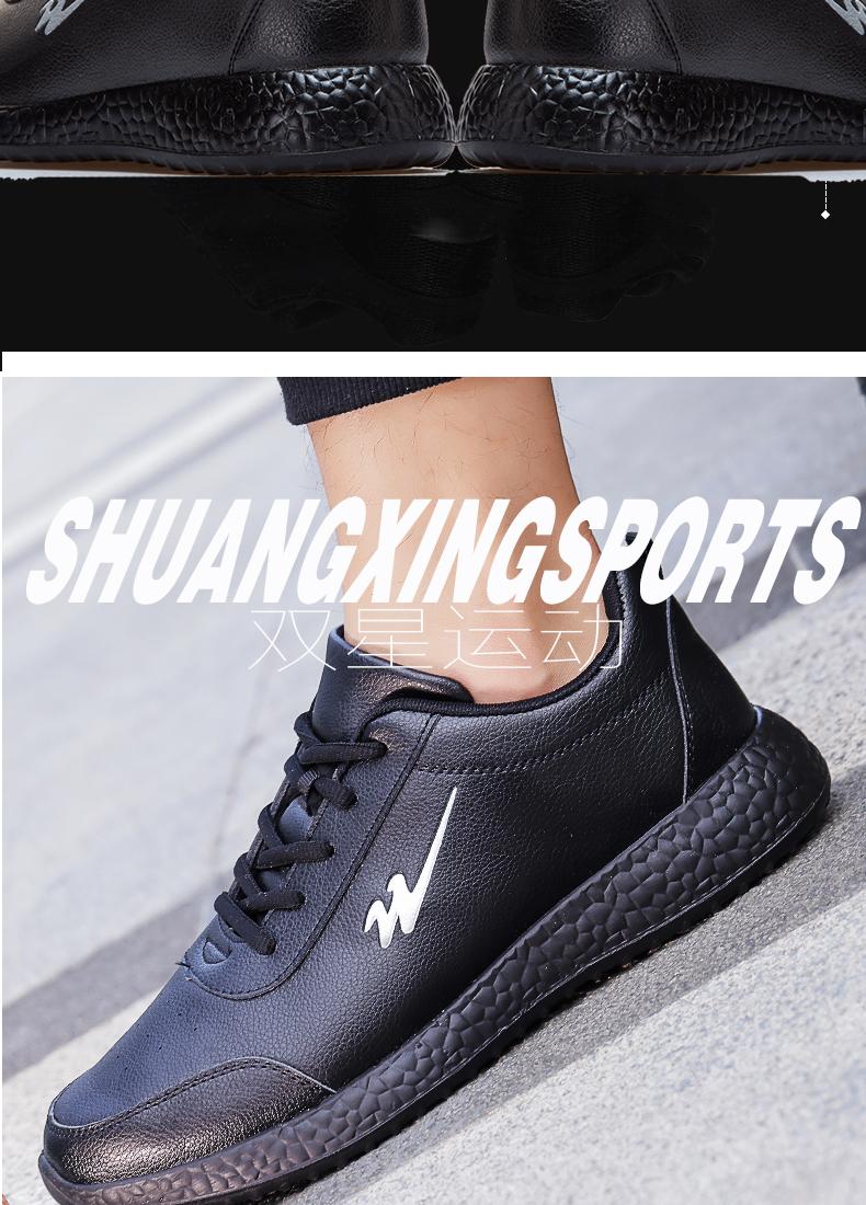 双星 男女 皮面软底休闲运动鞋 图8
