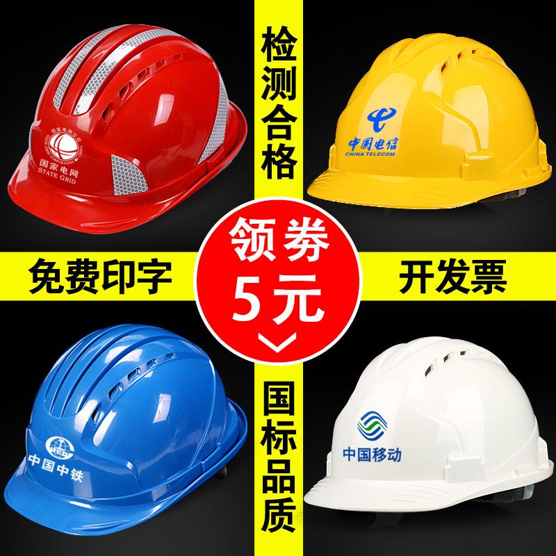 Абс полностью Cap строительная площадка, ведущая электрическая страна стандартный Летний проект страхования шлема воздухопроницаемый Солнцезащитный мужской