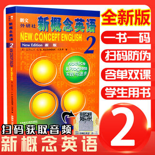 Longman outside the research community a new version of New Concept English 2 Student Book progressive scan code practice and get an audio version of New Concept English 2 new external research community self-English English-based primary and secondary school textbooks introductory self-study