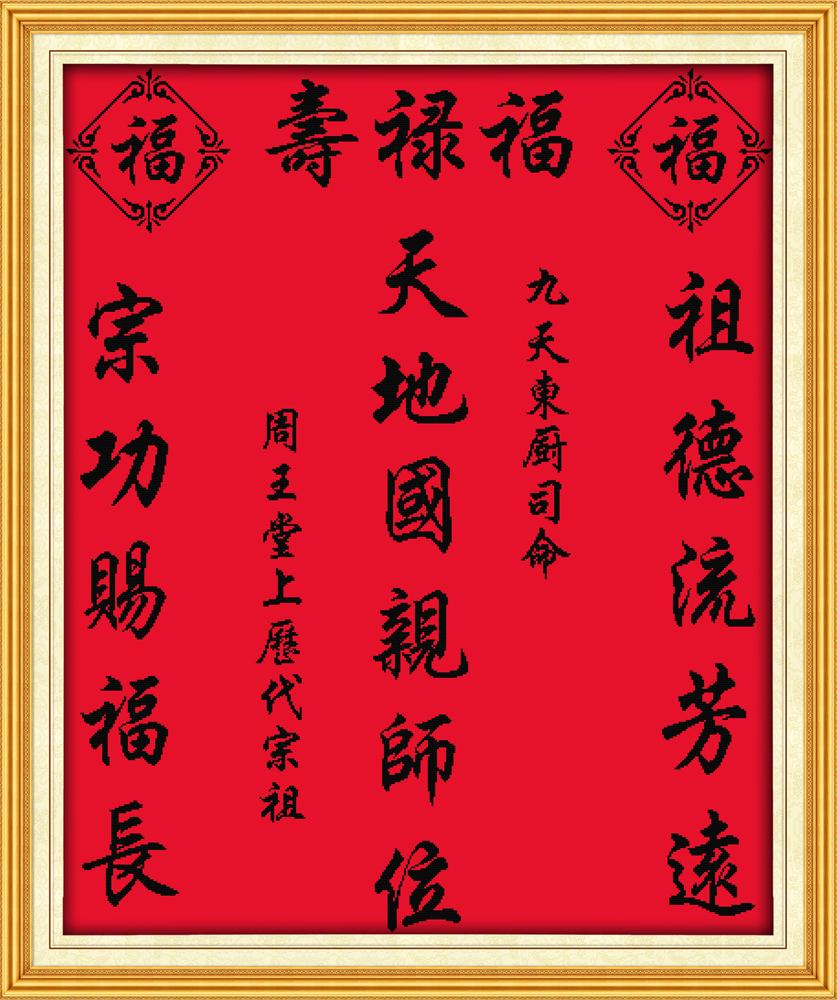 新款印花十字绣现代客厅书房家神祖先排位香火福禄寿中堂画挂画图片