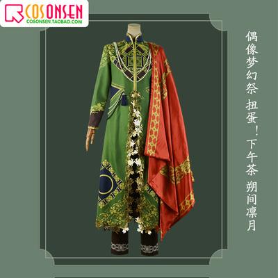 taobao agent Cosonsen idol fantasy festival ES Gacha! Afternoon tea sakuma rinyue cosplay costume