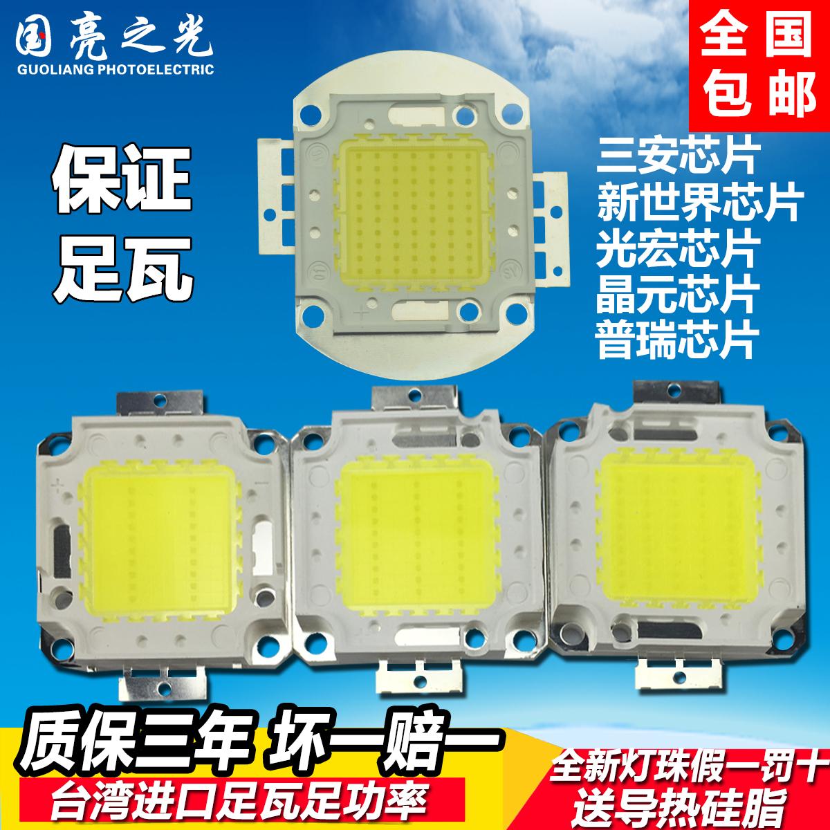 LED灯芯集成灯珠芯片10W20W30W50W户外厂家投光灯彩色光源70w100w