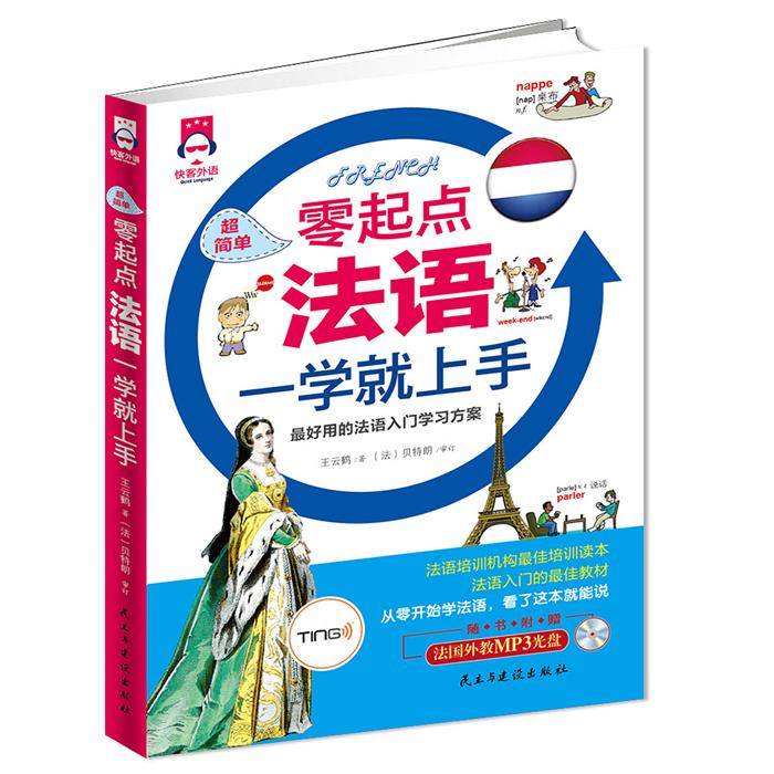超简单,零口语法语一学就入门基础版综合法语起点法语书籍教科书零教程法语专业写作学习上手畅销图书籍法语初级自学彩图教材