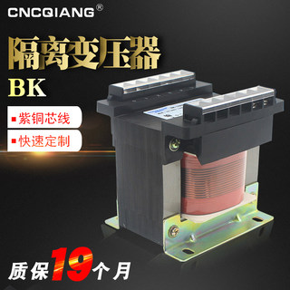Chengqiang BK-1000VA control transformer 380V220 variable 220V48V36V24V isolation transformer 1KVA