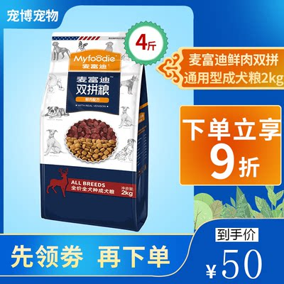 McGidi Dog Cangfang 2kg Pack Alex Beef Double Equipment Golden Dog Teddy Dog General Dog Food