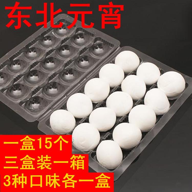 东北炸元宵汤圆糯米清真汤圆小吃北方手工传统元宵蒸炸 年货新品
