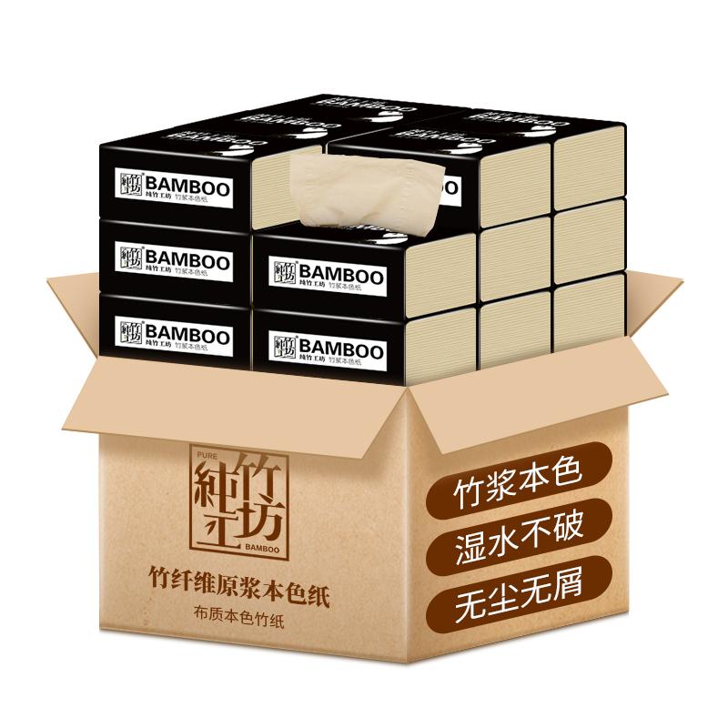 【拍2件/共40包】竹浆本色抽纸