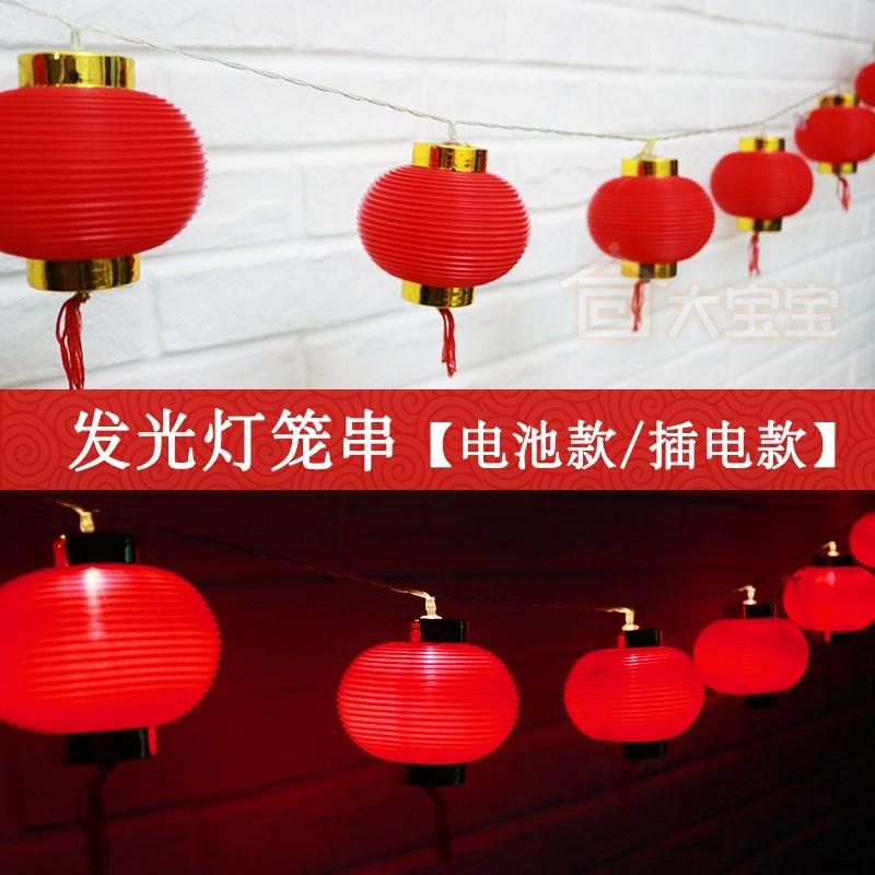 春节新年喜庆发光led装饰小阳台串灯户外灯笼v阳台大红挂件串灯笼