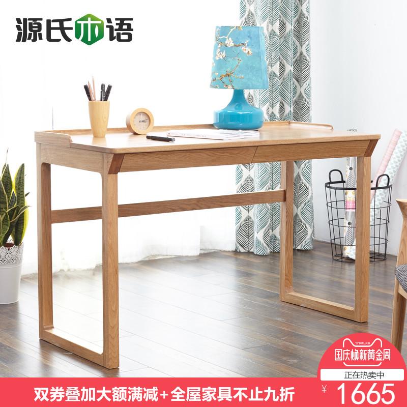 源氏木語純實木擋邊書桌白橡木電腦桌日式學習書桌家用簡約辦公桌