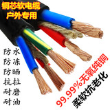 Outdoor 3-core 2-core cable pure copper core 2.5 4 6 10 16 square 1.5 power supply sheathed waterproof flexible wire