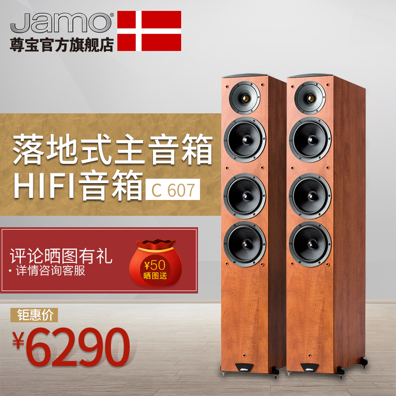 home theater front speakers. jamo zun bao c607 home theater tv fever landing front main speaker hifi audio speakers