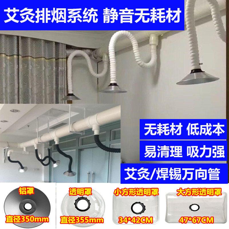 艾灸排烟系统万向管竹节管室内排烟机设备艾灸馆排烟器家用吸烟罩