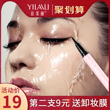 30 days to replace Eyeliner Pen waterproof and sweat resistant, durable.