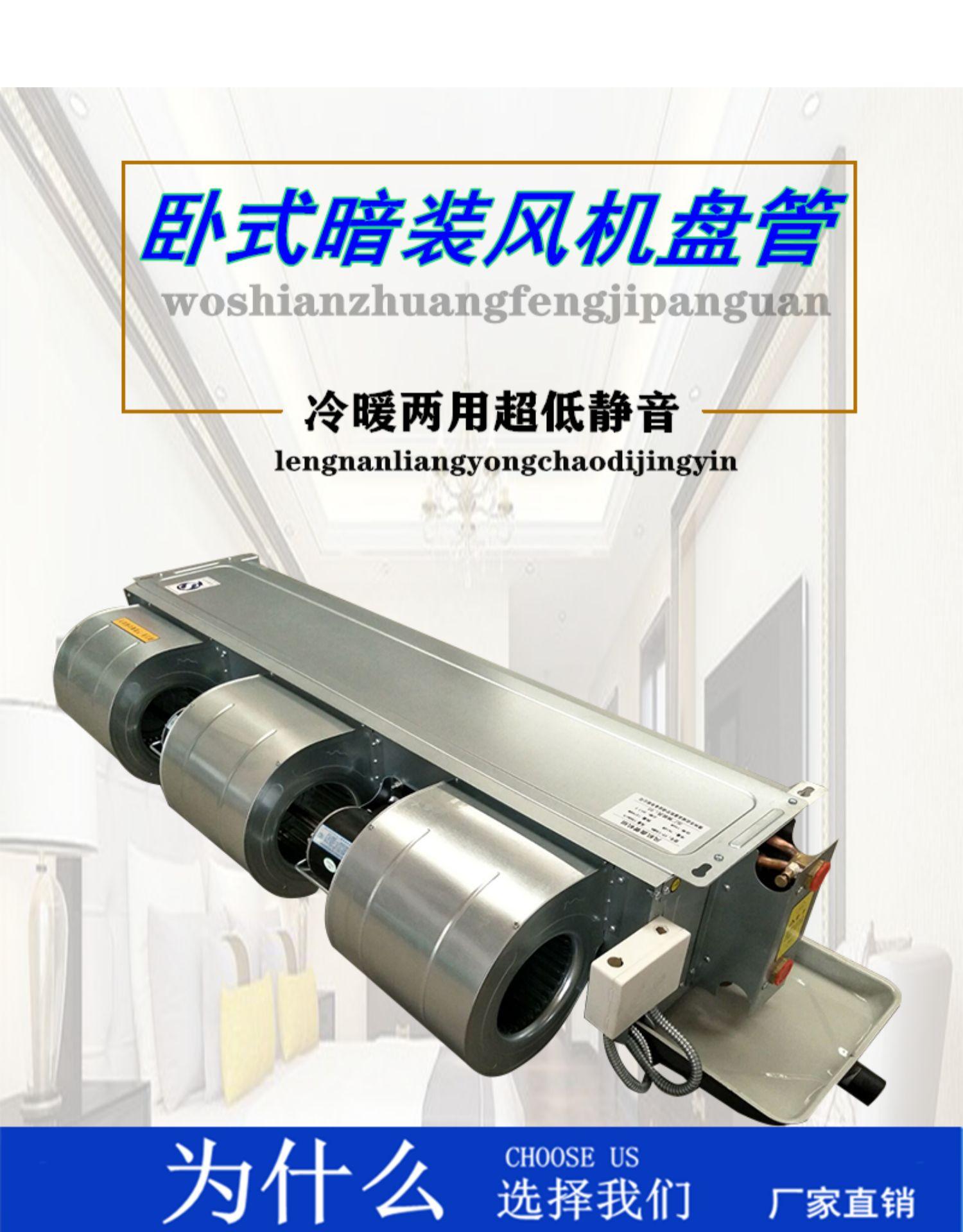 卧式风机盘管安装特点、圳泽空调