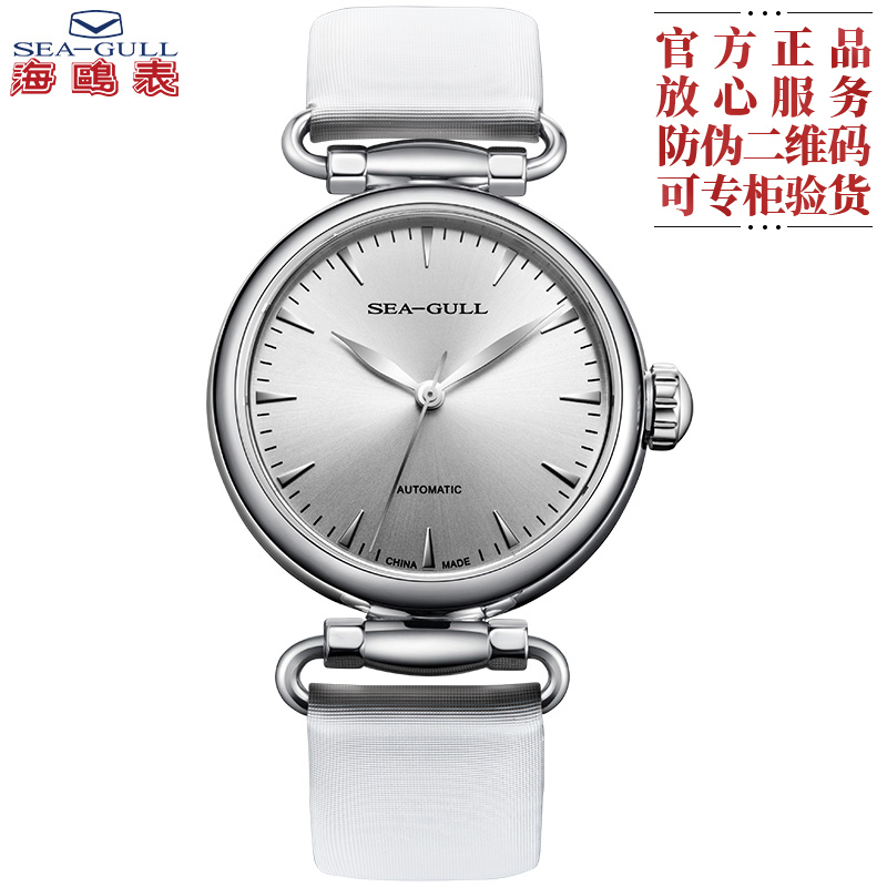 c618b1eb4 ... lightbox moreview · lightbox moreview · lightbox moreview · lightbox  moreview. PrevNext. Genuine seagull table new automatic mechanical watch  ladies ...
