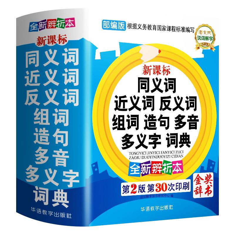 中小学生专用全功能同义近义词词典