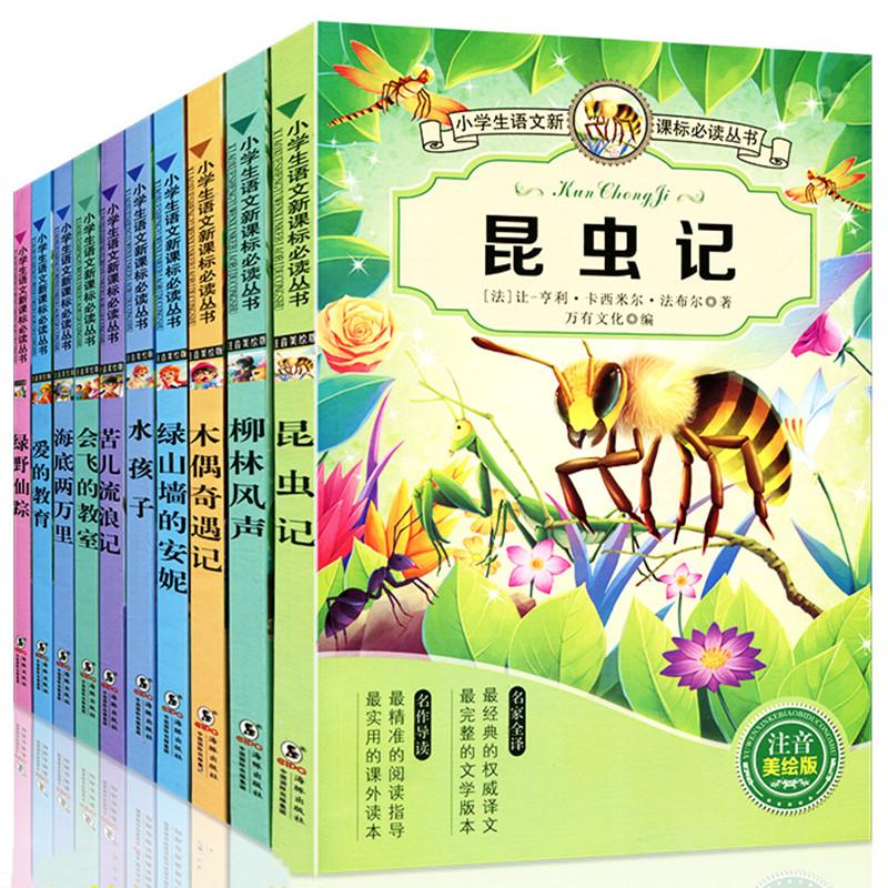 全套10册世界名著昆虫记木偶奇遇记注音版带拼音故事书7-12岁小学生语文课外阅读丛书一二三年级课外阅读书籍青少年儿童课外