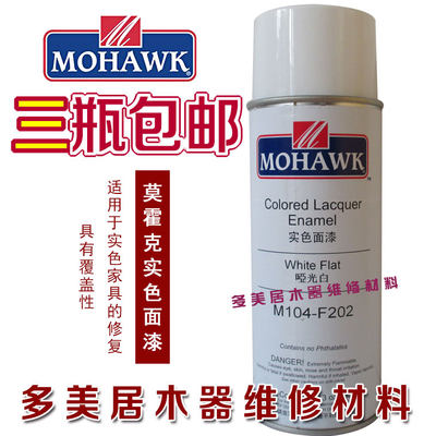 Mohawk furniture door stairs repair repair material solid color masquerade spray paint matte white M104-F202