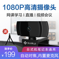 Desktop laptop external usb camera with microphone HD 1080P online class Taobao live broadcast