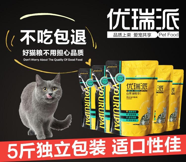 优瑞派 海洋鱼味猫粮 500g*5袋 淘宝yabovip2018.com折后¥30包邮(¥75-45)