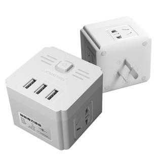 3usb魔方插座创意智能插排转换多用插头