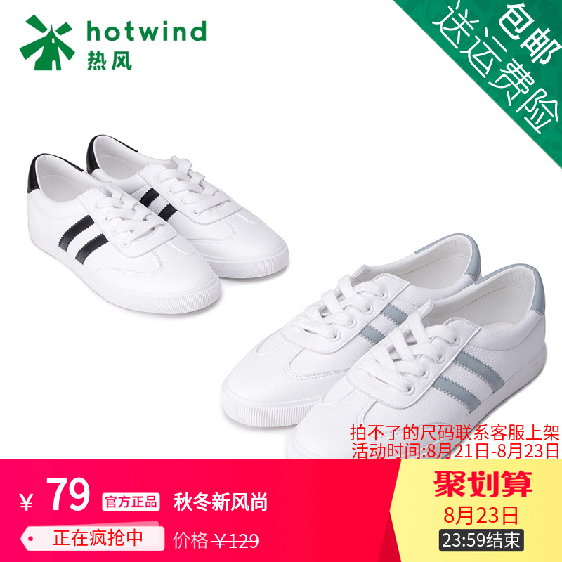 【清仓】热风新款学院风女士时尚小白鞋圆头平底休闲板鞋H14W8103
