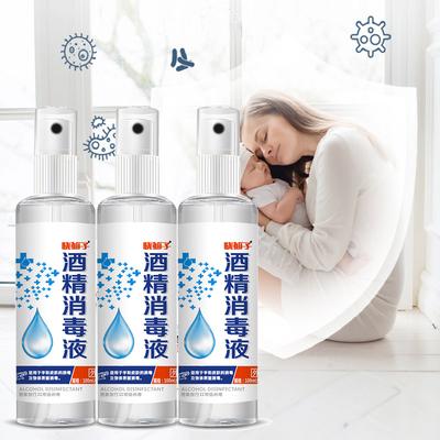 免洗洗手液75度酒精杀菌消毒液抑菌凝胶家用便携式随身儿童学生